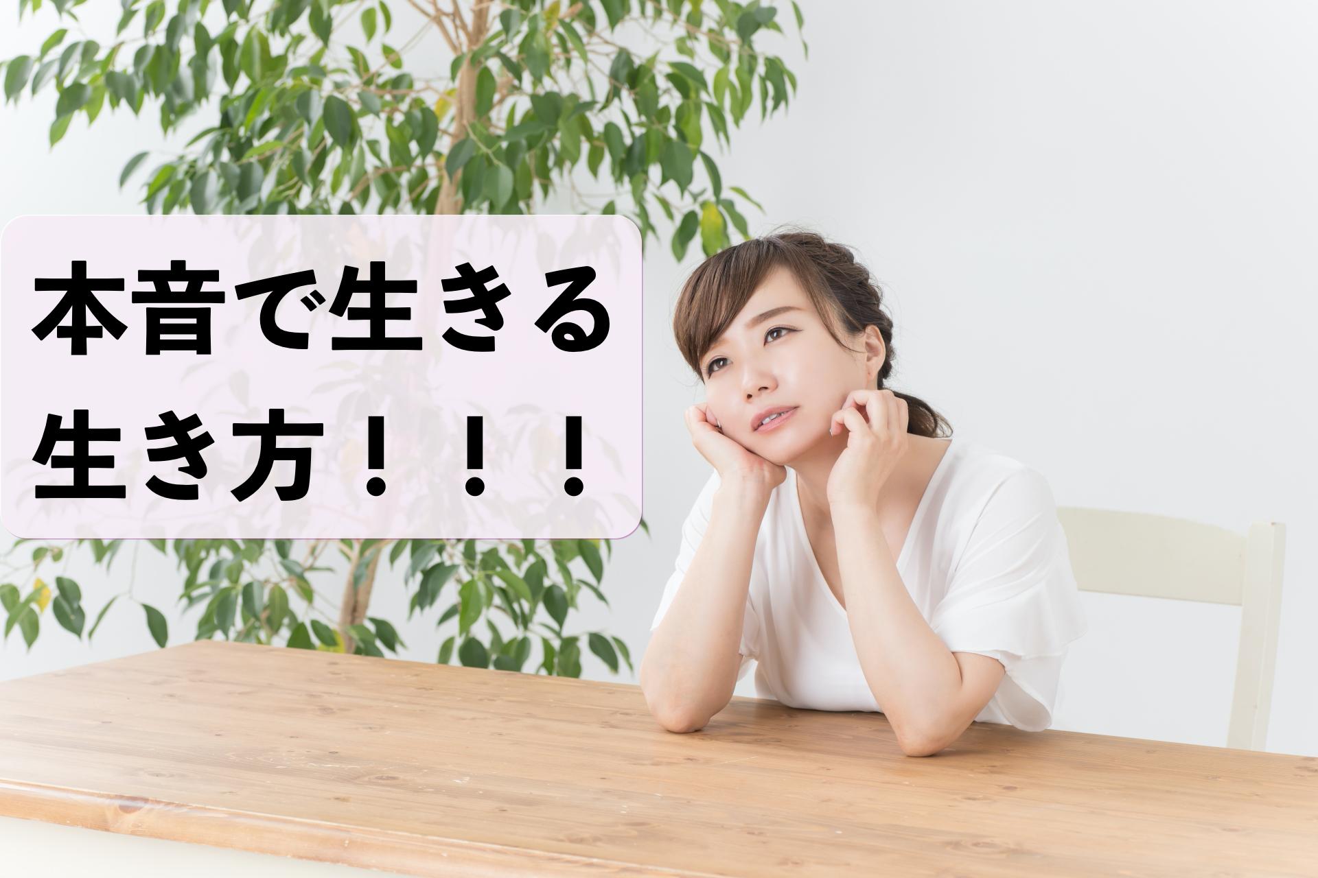 本音で生きる生き方!!!【本音と建前とは?】