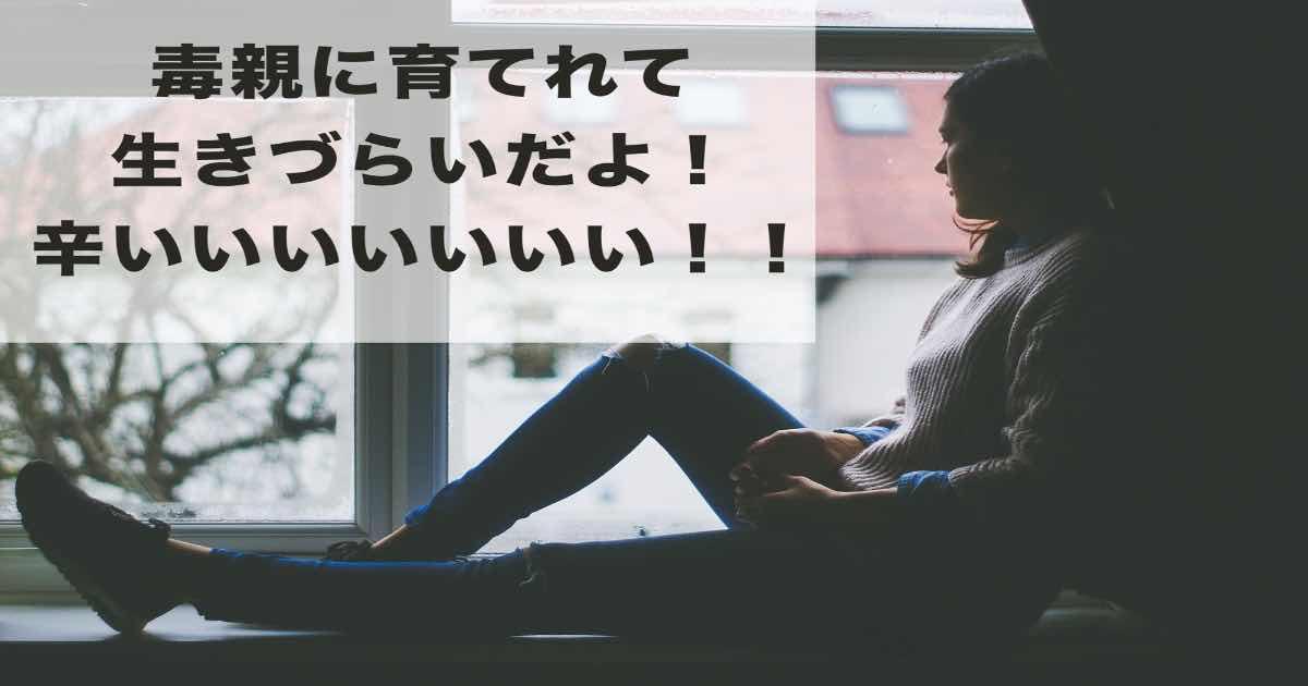 【毒親】毒親に育てられて辛えええ!!!!【アダルトチルドレン】